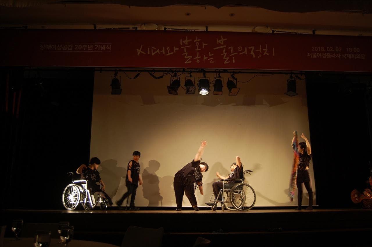 장애여성공감 20주년 기념식 장애여성공감 극단 춤추는 허리, 수수님의 여는 공연