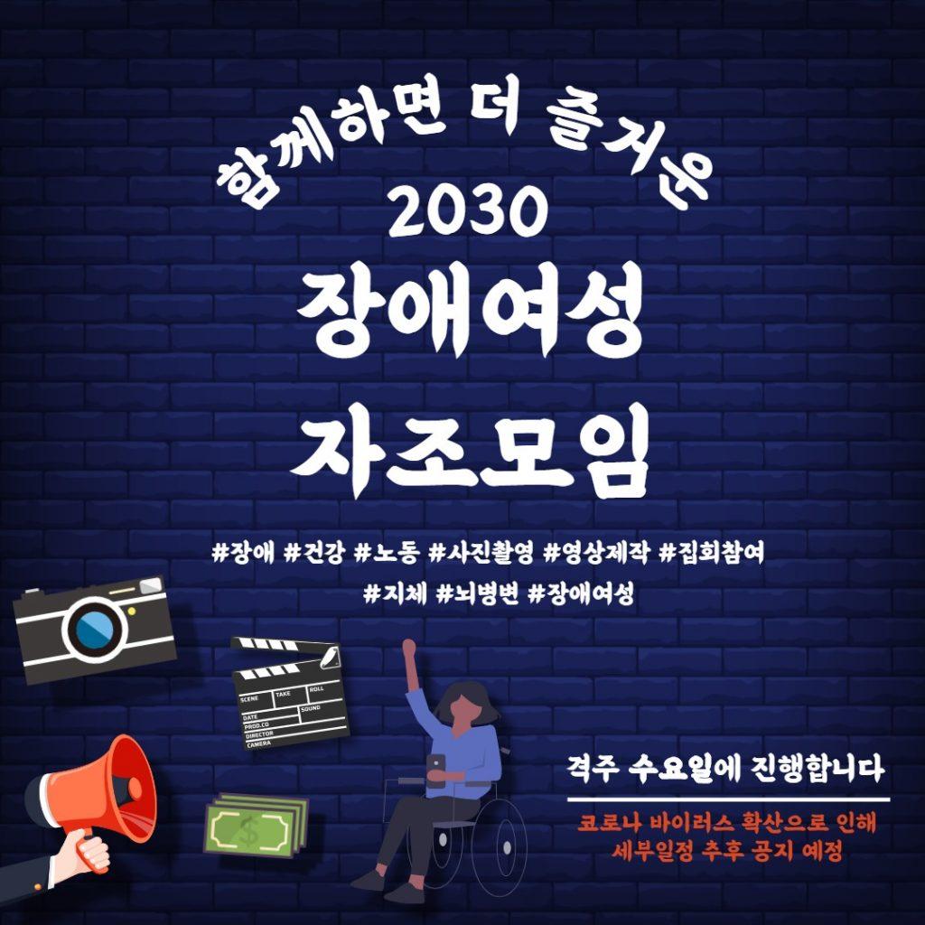 2030 장애여성 자조모임 웹홍보물 표지