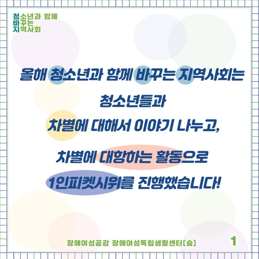 카드뉴스 1장