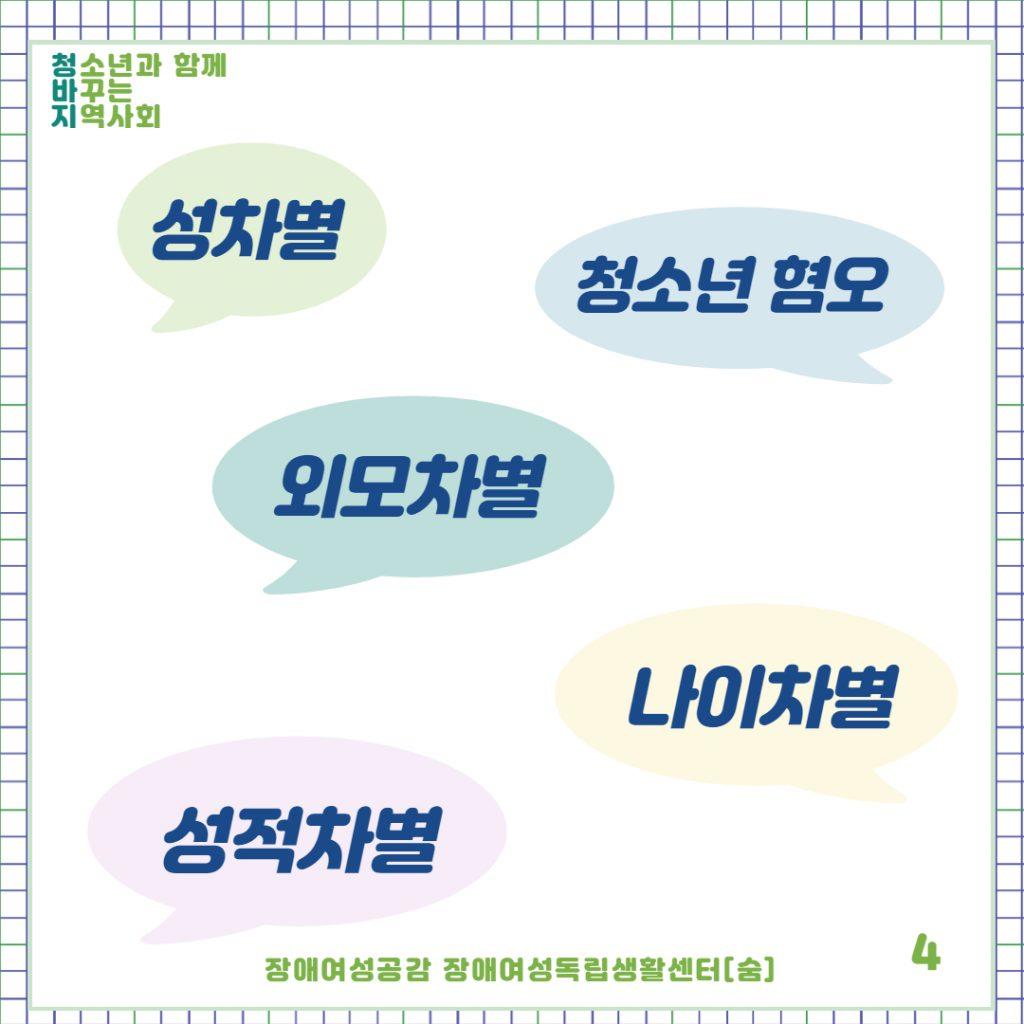카드뉴스 4장