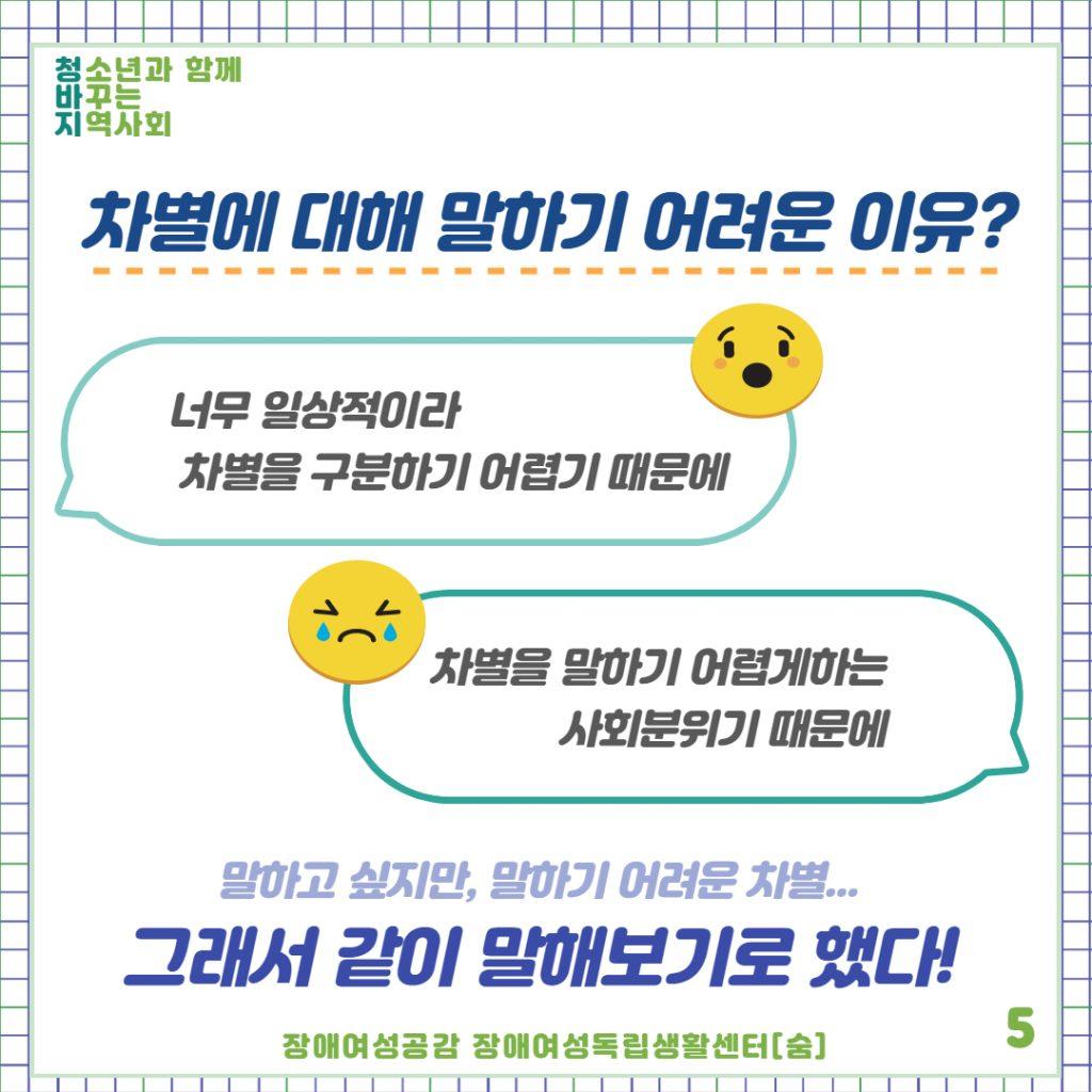 카드뉴스 5장