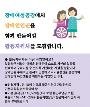 활동지원사-모집공고-2