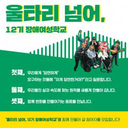 12기-장애여성학교-카드뉴스_메인