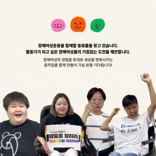 장애여성인턴십 홍보문구