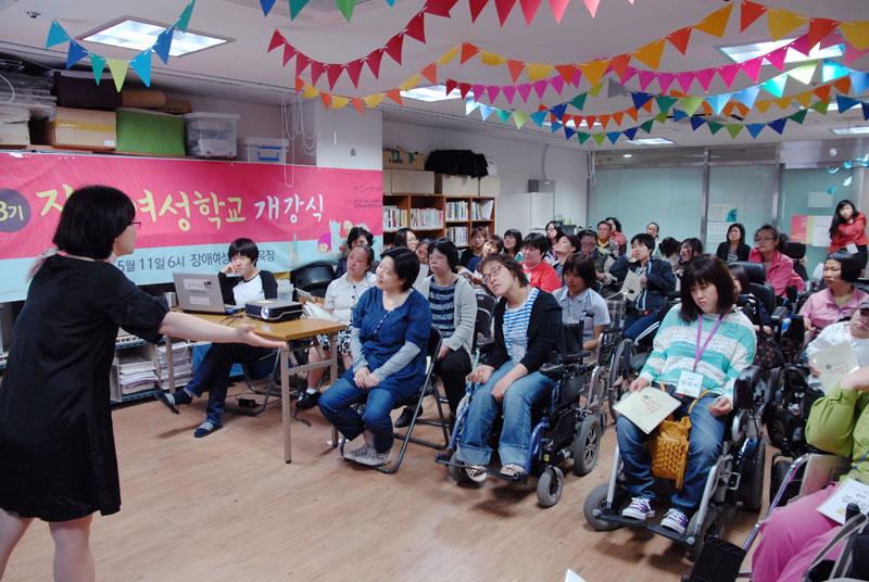 장애여성학교
