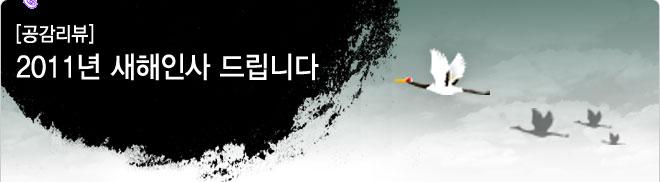 2011년 새해인사 드립니다.