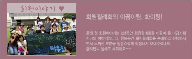 [회원이야기] 회원월례회의 이끔이팀, 화이팅!