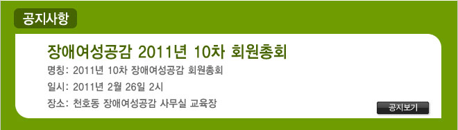 [공지사항] 장애여성공감 2011년 10차 회원총회