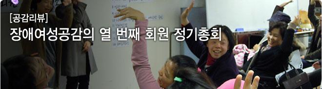 공감리뷰 : 장애여성공감의 열 번째 회원 정기총회