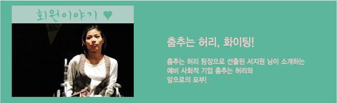 회원이야기 : 춤추는 허리 팀장 서지원님