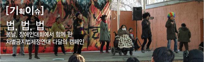 기획이슈 : 봄날, 장애인대회에서 함께 한 차별금지법제정연대 다달의 캠페인