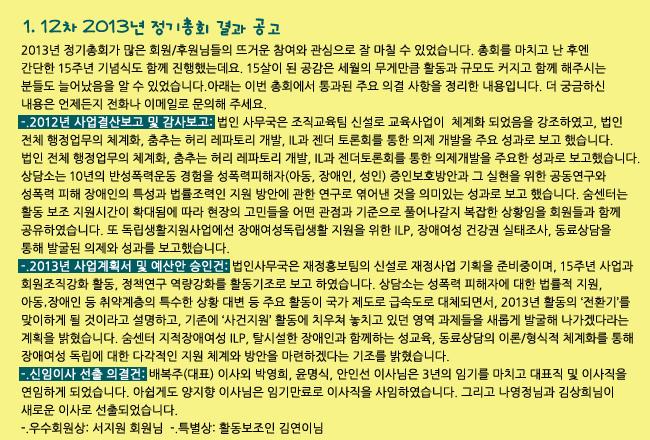 20130327webletter_06.jpg